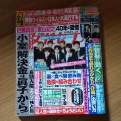 """Thumbnail of """"女性セブン 5月27日号"""""""