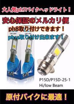 """Thumbnail of """"2021年モデル本日発送!大人気!ph7  ph8 ph12 バイクヘッドライト"""""""