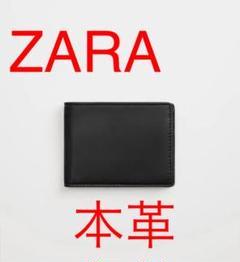 "Thumbnail of ""ZARA モノクロレザーウォレット"""