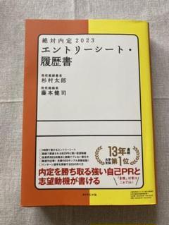 "Thumbnail of ""絶対内定2023 エントリーシート・履歴書"""