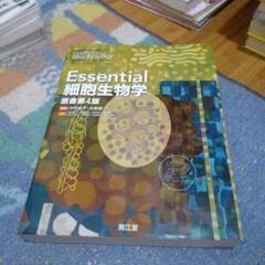 "Thumbnail of ""Essential細胞生物学"""
