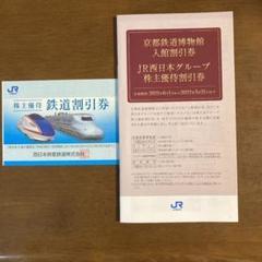 "Thumbnail of ""JR西日本 株主優待鉄道割引券 1枚"""
