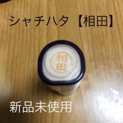 "Thumbnail of ""シャチハタ【相田】"""