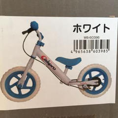 """Thumbnail of """"calipro ブレーキ付き キッズウォーキングバイク 新品"""""""