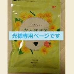 "Thumbnail of ""たんぽぽ茶 清らかブレンド カップ用"""