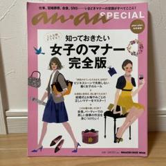 "Thumbnail of ""知っておきたい女子のマナー完全版 こんな時どうする?"""