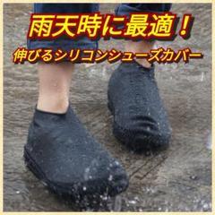 "Thumbnail of ""レインシューズカバー&リュックカバーのお得セット! 通勤通学 大雨 梅雨対策!"""