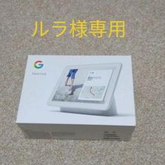 "Thumbnail of ""Google GOOGLE NEST HUB CHARCOAL"""