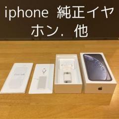 "Thumbnail of ""新品、未使用 iphone純正イヤホン、他"""
