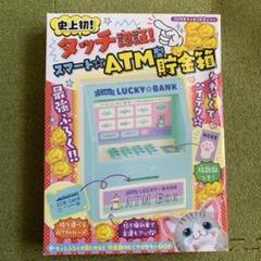 """Thumbnail of """"ちゃお ATM 付録 おもちゃ 貯金箱 猫 ねこ 2019 2月"""""""