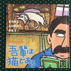 "Thumbnail of ""吾輩は猫である"""