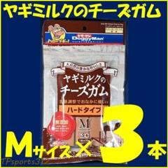 "Thumbnail of ""【3本】 ヤギミルクのチーズガム  ハードタイプ Mサイズ 犬用おやつ 犬用ガム"""