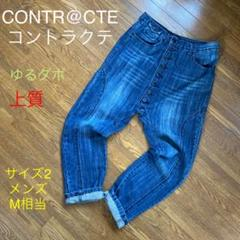 """Thumbnail of """"CONTR@CTE コントラクテ 上質 ゆるダボ デニムサルエルパンツ"""""""