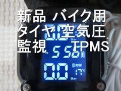 "Thumbnail of ""新品 国内発送 バイク用 TPMS タイヤ空気圧監視システム"""