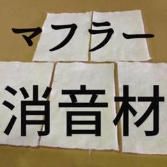 """Thumbnail of """"【残りわずか】マフラー バイク 車 グラスウール 消音材 断熱材 FRP制作"""""""