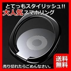 【最安値】薄型 スマホリング バンカーリング ブラック 黒 落下防止 5