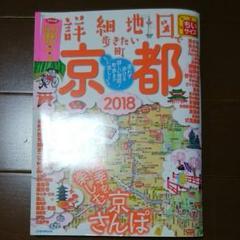 "Thumbnail of ""詳細地図で歩きたい町 京都 2018 ちいサイズ"""