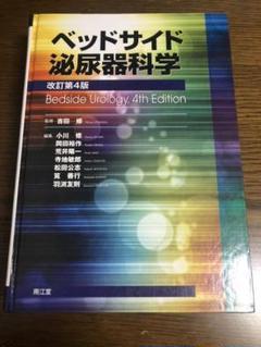 "Thumbnail of ""ベッドサイド泌尿器科学 改訂第4版"""