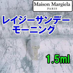"""Thumbnail of """"最安値★メゾンマルジェラ ★レプリカ レイジーサンデーモーニング 1.5ml"""""""