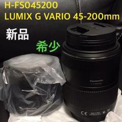 "Thumbnail of ""新品未使用レアH-FS045200 LUMIX G VARIO 45-200mm"""