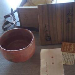 """Thumbnail of """"茶道具 楽焼   和楽"""""""