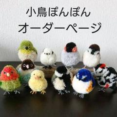 "Thumbnail of ""小鳥ぽんぽん オーダーページ"""