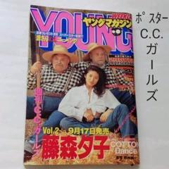"""Thumbnail of """"ポスターC.C.ガールズ 藤森夕子特集 週刊ヤングマガジン 1993年40号"""""""
