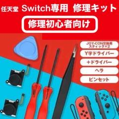 "Thumbnail of ""Nintendo Switch  ジョイコン修理セット"""