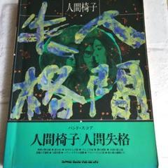 "Thumbnail of ""人間椅子 人間失格 バンドスコア"""