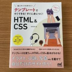 """Thumbnail of """"テンプレートですぐできる すぐに身につく! HTML&CSS"""""""
