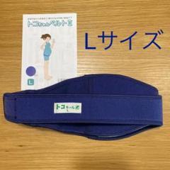 "Thumbnail of ""トコちゃんベルト2 Lサイズ"""