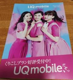 "Thumbnail of ""UQ mobile 総合カタログ Vol2 匿名配送"""