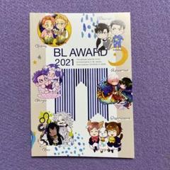 """Thumbnail of """"小冊子 BLアワード2021フェア"""""""