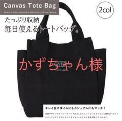 """Thumbnail of """"★かずちゃん様★ トートバッグ キャンバスバッグ レディース 大容量 ブラック"""""""