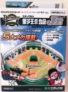 "Thumbnail of ""エポック社の野球盤Jr. ほっともっとフィールド神戸ver."""