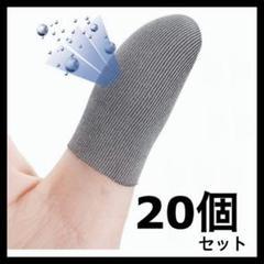 "Thumbnail of ""《史上最高感度》ゲーム用指サック(20個入り)荒野行動 PUBG COD"""