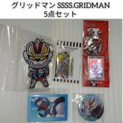 """Thumbnail of """"グリッドマン SSSS.GRIDMAN キーホルダー 缶バッジ5個セット アニメ"""""""