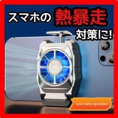 "Thumbnail of ""大人気 光る LED スマホクーラー 冷却ファン ラジエーター 熱暴走 対策"""