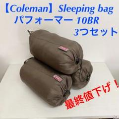 "Thumbnail of ""Coleman Sleeping bag パフォーマー 10BR 3つセット"""