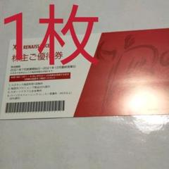 "Thumbnail of ""ルネサンス 株主優待券 1枚"""