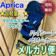 "Thumbnail of ""美品☆クリーニング済☆ Aprica マジカルエアープラス"""