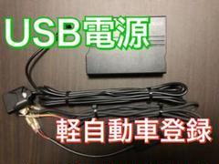 "Thumbnail of ""ETC車載器 ETC 軽自動車登録 USB USB登録 バイクにも [C]"""