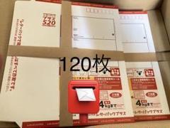 "Thumbnail of ""レターパックプラスプラス 520円 120枚"""
