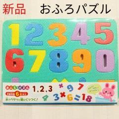 """Thumbnail of """"おふろでパズル すうじ 知育玩具 かず 算数 教育"""""""