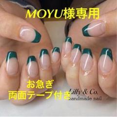 "Thumbnail of ""MOYU様専用"""