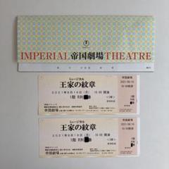 """Thumbnail of """"ミュージカル 王家の紋章 8/16(月) 18:00〜 帝国劇場 S席 2枚"""""""