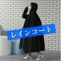 """Thumbnail of """"レインコートつば付き ポンチョ ブラック Lサイズ メンズ、レディース"""""""