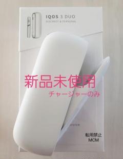 "Thumbnail of ""【新品未使用】IQOS3 DUO チャージャーのみ"""