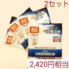 """Thumbnail of """"B.V.D.®、シャツ 2セット、2,420円相当"""""""