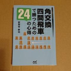 "Thumbnail of ""将棋 角交換四間飛車で勝つための24の心得"""